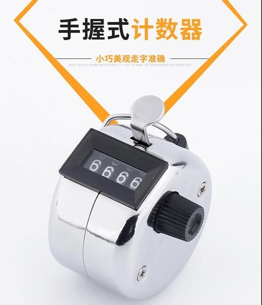 計數器手動機械點數器人流量倉庫點數器金屬手握念佛計數器工業級 【快速出貨】