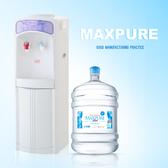 元山立式溫熱飲水機+純水12.25公升20桶