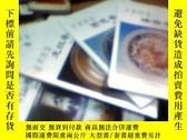 二手書博民逛書店罕見古瓷圖鑑之(菊花捲)XZ69317 熊廖 景德鎮陶瓷社 出版