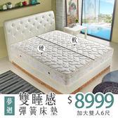 【IKHOUSE】夢迴雙睡感鴛鴦彈簧床墊-雙人加大6尺-獨立筒+連結式-科技乳膠+記憶棉
