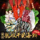 【愛上新鮮】極品龍蝦干貝海鮮超值組(6樣食材/適合6-8人份)