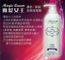 魔髮女王 Magic Queen 洗髮精...