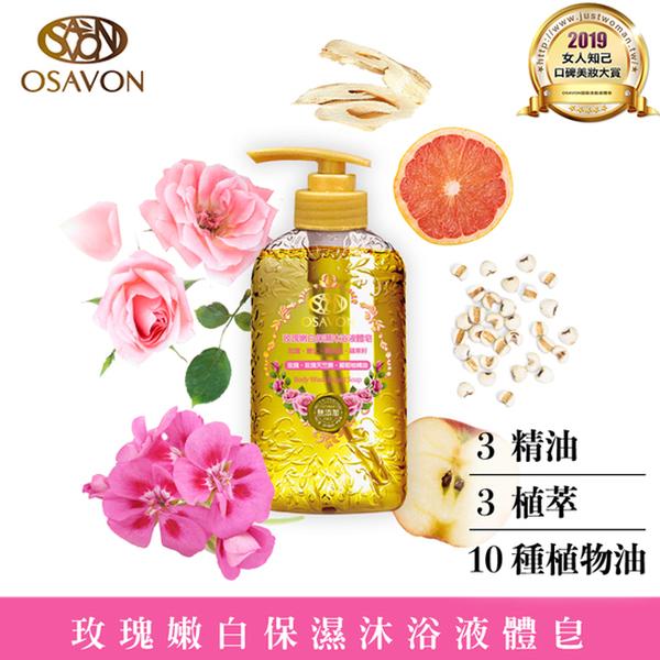 OSAVON玫瑰嫩白保濕沐浴液體皂400ml