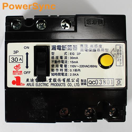 群加 Powersync 漏電斷路器3P/30A (EG3P-30)