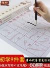 字帖 毛筆字初學者入門臨摹楷書法練字水寫字帖水寫布文房四寶套 3C優購