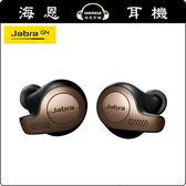 【海恩數位】丹麥 Jabra Elite 65t 真無線藍牙耳機 專業品質 IP55防塵防水等級認證 銅/黑