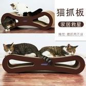 貓抓板磨爪器貓窩耐磨8字型大號 叮噹百貨