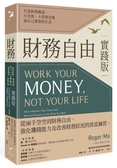 財務自由實踐版:打造財務跑道,月光族、小資族也能過自己想要的生活【城邦讀書花園】