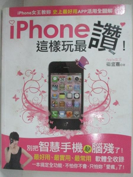 【書寶二手書T3/電腦_KP4】iPhone這樣玩最讚!_楊宜嘉