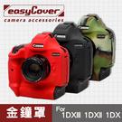 【現貨】1Dx Mark I II III 一二三代 金鐘罩 金鐘套 easyCover 保護套 黑 紅 迷彩色 屮U7
