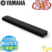 《出清特價》YAMAHA山葉 Soundbar前置環繞劇院系統YAS-105 (無支援HDMI輸入)
