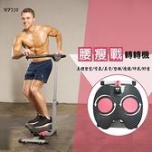 【X-BIKE 晨昌】腰瘦戰轉轉機(塑型/有氧/美背/塑腰/瘦腹/伸展) wf110
