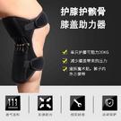 【MY003】膝蓋助力器 登山 運動 (單入/均碼)