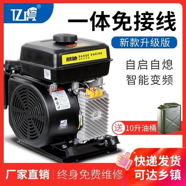 發電機 電動車增程器發電機三輪四轎車自動變頻電瓶汽油増程48V60V72伏 風馳