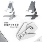 【P10】鋁合金折疊平板手機支架/升降伸縮桌面架/追劇懶人架/手機座/直播架/桌上型支架-ZW