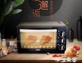烤箱格蘭仕烤箱家用烘焙多功能全自動小型電烤箱30升大容量官方 K11MKS摩可美家