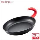 《不囉唆》DOMO G ZERO零重力平底鍋28cm(不挑色/款) 不沾鍋 塗層 導熱快 廚房用品 【A427786】