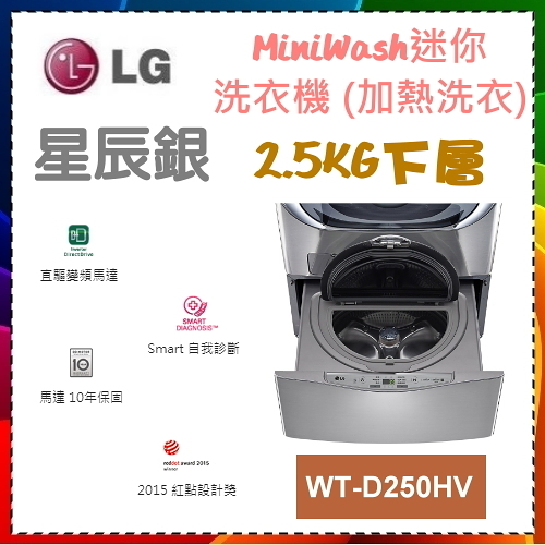 【LG 樂金】MiniWash迷你洗衣機 (加熱洗衣) 星辰銀 / 2.5公斤《WT-D250HV》 原廠保固