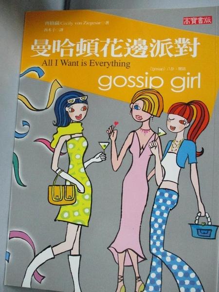 【書寶二手書T1/翻譯小說_HOP】Gossip Girl-曼哈頓花邊派對_齊格薩