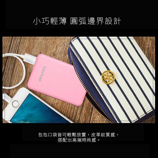 AWEI 用維  P84K 10400mAh 行動電源 免運 輕薄如羽 極速充電 IPHONE HTC SAMSUNG SONY 小米通用 [ WiNi ]