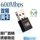 無線網卡 5G網卡 600Mbps雙頻無...