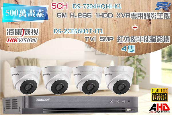 台南監視器 海康 DS-7204HQHI-K1 1080P XVR H.265 專用主機 + TVI HD DS-2CE56H1T-IT1 5MP EXIR 紅外線半球攝影機 *4