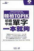 韓檢TOPIK單字一本就夠初級+中級 (50k)