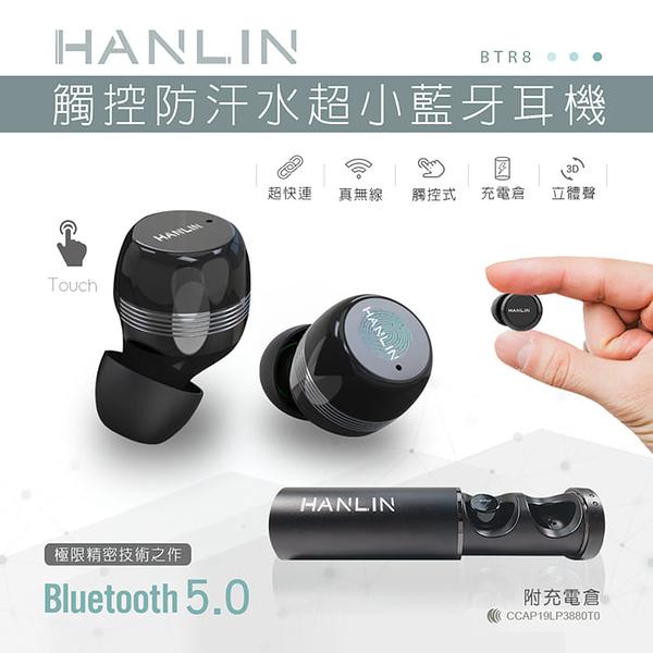 HANLIN-BTR8 觸控防汗水超小藍牙耳機 、真無線、超快連 藍芽5.0 TWS PLUS 左右獨立連線技術