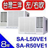 SANLUX台灣三洋【SA-L50VE1/SA-R50VE1】《變頻》窗型冷氣