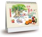 2022年水果三角桌曆...
