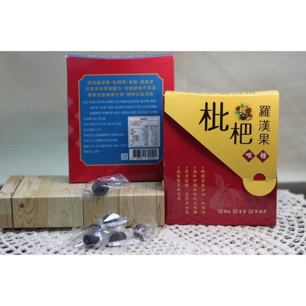 保康生醫 羅漢果枇杷喉糖 50g/盒   OS小舖