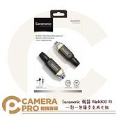 ◎相機專家◎ Saramonic 楓笛 Blink800 B1 一對一無線麥克風套組 3.5mm 相容多設備 勝興公司貨