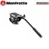 【EC數位】Manfrotto 曼富圖 MVH500AH 油壓雲台 可搭 MVMXPROA4 單腳架