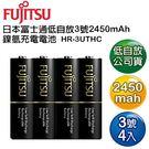 Fujitsu富士通 低自放電3號2450mAh鎳氫充電電池 HR-3UTHC (3號4入)