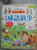 【書寶二手書T1/少年童書_YIO】我的第一本:中國成語故事【注音版】_《圖說天下.珍藏