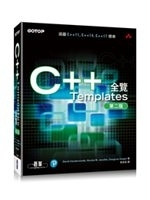 二手書博民逛書店 《C++ Templates全覽(第二版)》 R2Y ISBN:9789865022303│DavidVandevoorde