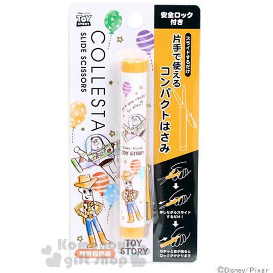 〔小禮堂〕迪士尼 玩具總動員 攜帶式剪刀《黃白.氣球.胡迪.巴斯》筆狀方便隨身攜帶 4991277-86092