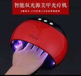 美甲光療機速干美甲燈烘干機器感應光療led燈甲油膠指甲烤燈WY