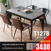 角鋼美學 工業風免鎖角鋼餐桌/工作桌-黑框4色 / H&D東稻家居
