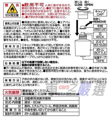 車之嚴選 cars_go 汽車用品【L381】日本CARMATE LUNO 天然液體香水消臭芳香劑-5種味道選擇