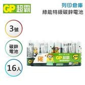 GP超霸「霸-娜娜」小小兵卡通版 3號 綠能特級 碳鋅電池16入