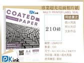 PKink-雷射超光亮面相紙 210磅 A4