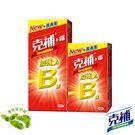 【克補】B群+鐵加強錠共90錠 (全新配...