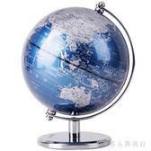 金屬 地球儀 高清學生用擺件小號世界地理教學兒童13cm書房 DR19425【男人與流行】