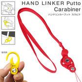 ❤Hamee 自社製品 HandLinker Putto 登山掛勾設計 手機吊飾  快拆防失 扣環式吊繩 (紅色) [41-820575]