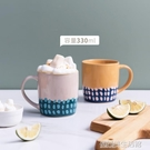 物鳴杯子男家用馬克杯瓷杯水杯陶瓷女創意個性辦公室喝水杯早餐杯 【優樂美】