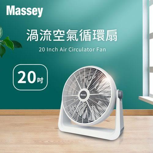 【Massey】 20吋渦流空氣循環扇 TF-20C