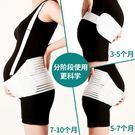 托腹帶夏季產前孕婦專用托腹帶透氣挎肩式保護孕婦護腰托腹帶緩解恥骨 小明同學