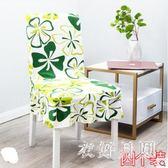 椅套家用餐廳現代簡約座椅連體通用罩椅墊 QW6283【衣好月圓】