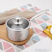 304不銹鋼奶鍋迷你小鍋加厚小蒸鍋煮熱牛奶鍋湯鍋家用寶寶輔食鍋 名創家居館